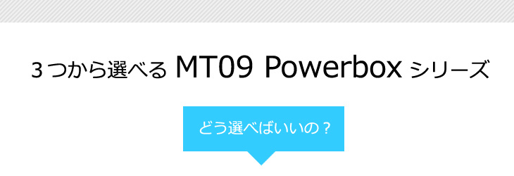 MT-09TRACER POWER BOX FULL HP