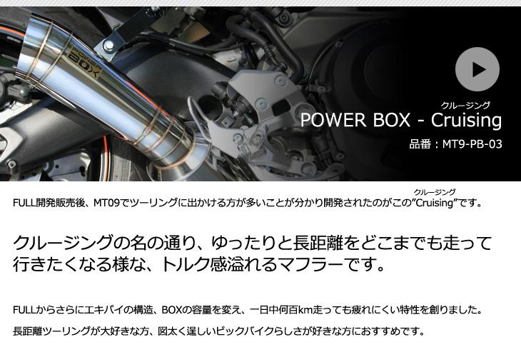 ◯Powerbox FULL 【品番:MT9-PB-01】